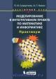 Моделирование в интегративном проекте по математике и информатике. Элективный курс. Практикум